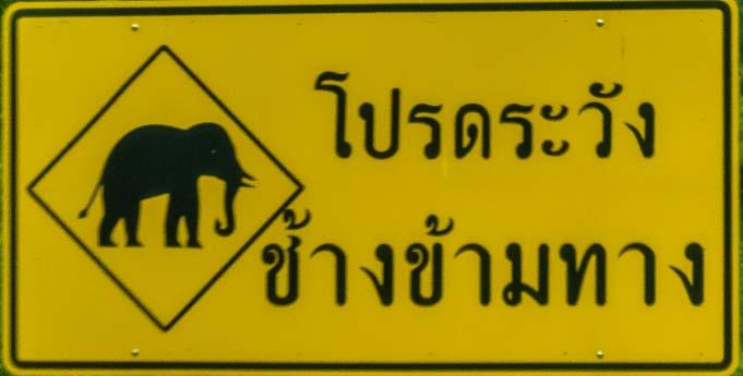 Elephant road sign Kanchanaburi Thailand